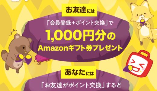 2020年9月】ECナビ新規登録キャンペーン!紹介経由の入会がお得!特典1,350円