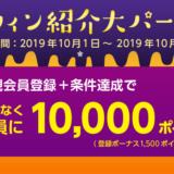 ECナビ新規登録キャンペーン「ハロウィン紹介大パーティー」(2019年10月)