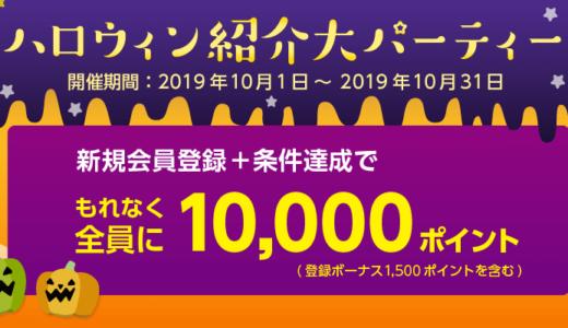2019年10月ECナビ新規登録キャンペーン!紹介経由で1200円をもらえる!