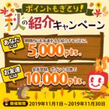 ECナビ「ポイントもぎとり!秋の紹介キャンペーン」(2019年11月)