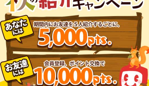 2019年11月ECナビ新規登録キャンペーン!紹介経由で1200円をもらえる!