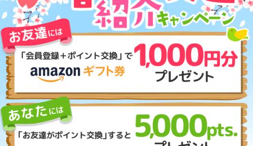 2020年4月】ECナビ新規登録キャンペーン!紹介経由の入会がお得!特典1,350円