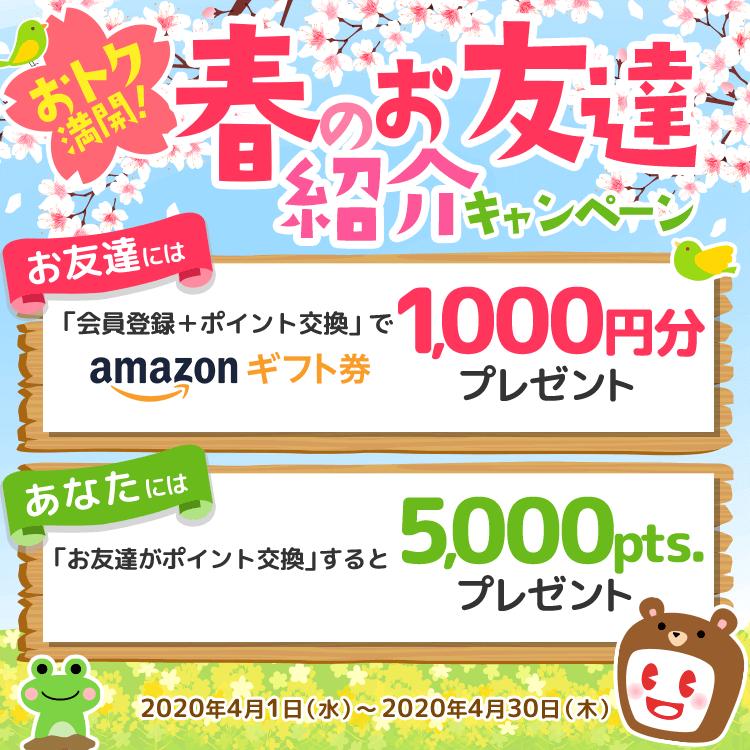 ECナビ「おトク満開!春のお友達紹介キャンペーン」(2020年4月)