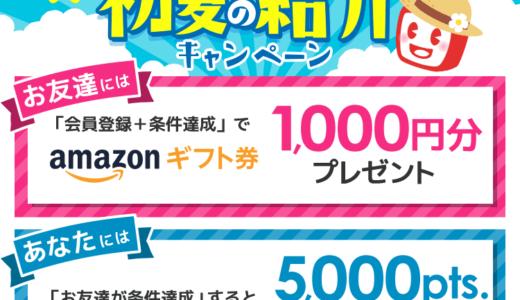 2020年5月】ECナビ新規登録キャンペーン!紹介経由の入会がお得!特典1,350円