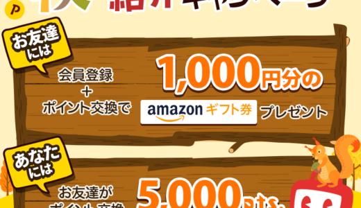 2020年11月】ECナビ新規登録キャンペーン!紹介経由の入会がお得!特典1,350円