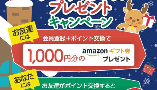 2020年12月】ECナビ新規登録キャンペーン!紹介経由の入会がお得!特典1,350円