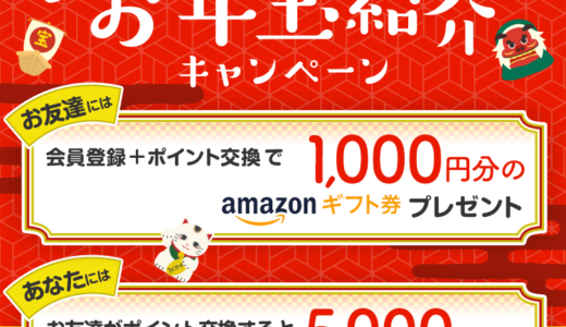 2021年1月】ECナビ新規登録キャンペーン!紹介経由の入会がお得!特典1,350円