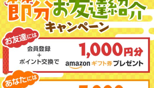 2021年2月】ECナビ新規登録キャンペーン!紹介経由の入会がお得!特典1,350円