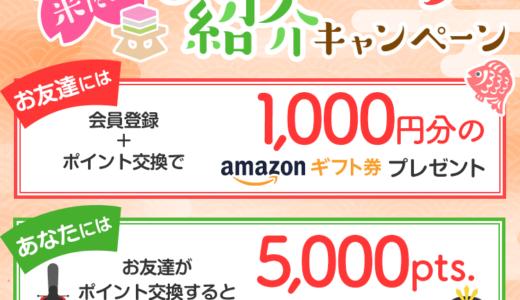 2021年3月】ECナビ新規登録キャンペーン!紹介経由の入会がお得!特典1,350円