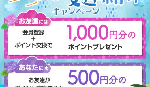 2021年5月】ECナビ新規登録キャンペーン!紹介経由の入会がお得!特典1,350円