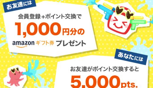 2021年8月】ECナビ新規登録キャンペーン!紹介経由の入会がお得!特典1,350円