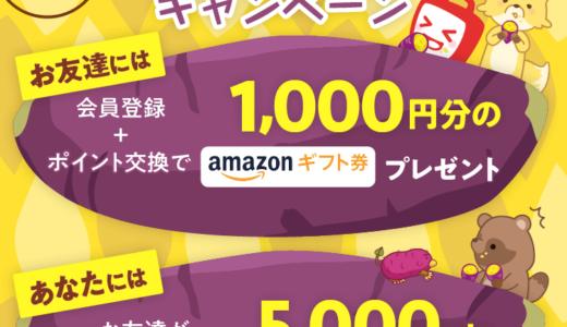 2021年9月】ECナビ新規登録キャンペーン!紹介経由の入会がお得!特典1,350円