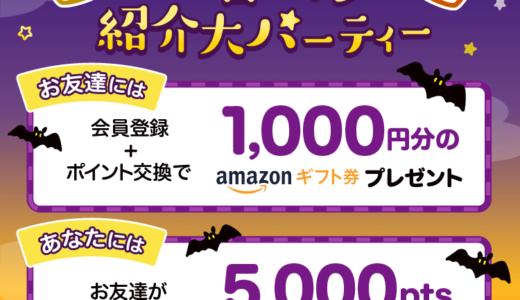 2021年10月】ECナビ新規登録キャンペーン!紹介経由の入会がお得!特典1,350円