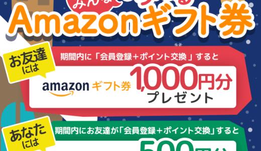2019年12月ECナビ新規登録キャンペーン!紹介経由で1,350円をもらえる!