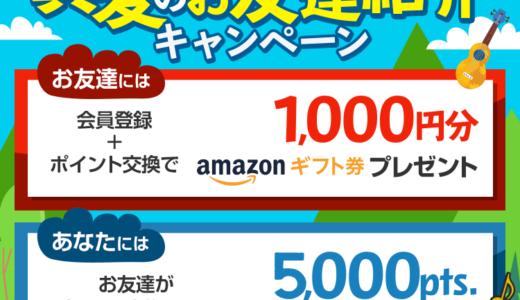 2021年7月】ECナビ新規登録キャンペーン!紹介経由の入会がお得!特典1,350円