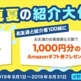 ECナビ「真夏の紹介大作戦」(2019年8月)