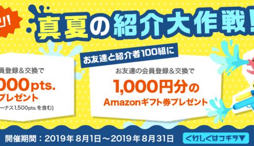 2019年8月】ECナビ新規登録キャンペーン!紹介経由で最大1700円をもらえる!