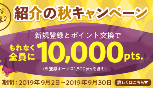 2019年9月】ECナビ新規登録キャンペーン!紹介経由で1200円をもらえる!