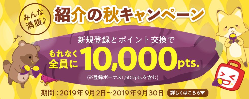 ECナビ「紹介の秋キャンペーン」(2019年9月)