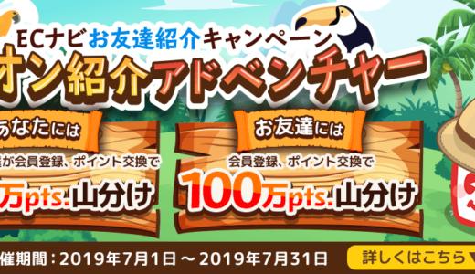 2019年7月】ECナビ新規登録キャンペーン!紹介経由で100万ポイント山分け!