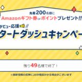 ゲットマネー新規登録キャンペーン(2020年9~10月)
