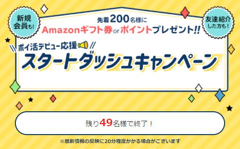 2020年10月】ゲットマネー新規登録キャンペーン!紹介経由の入会で特典最大1,100円