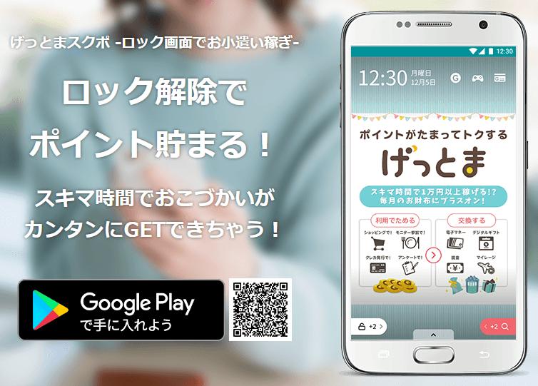 ゲットマネーのスマホアプリ「げっとまスクポ」