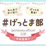 2019年4月ゲットマネー新規登録キャンペーンは?紹介経由で最大700円をもらえる!