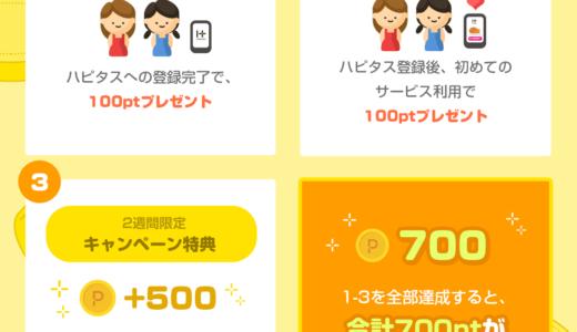 2019年8月】ハピタス新規登録キャンペーン!紹介経由で計700円もらえる!