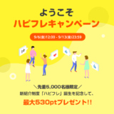 ハピタス「ようこそハピフレキャンペーン」(2019年9月)