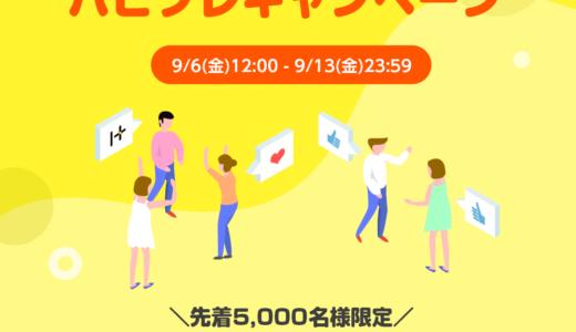2019年9月】ハピタス新規登録キャンペーン!紹介経由で計530円もらえる!