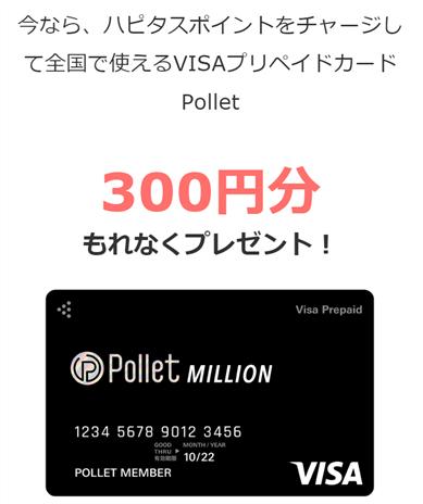 ハピタス新規入会でポレット残高300円プレゼント