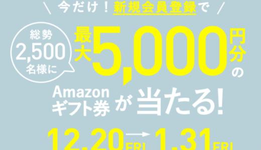 特典最大450円】ハピタス新規登録キャンペーン!紹介経由の入会がお得!2020年2月