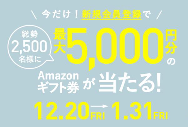 ハピタス新規登録でAmazonギフト券5,000円分が当たる(2020年1月)