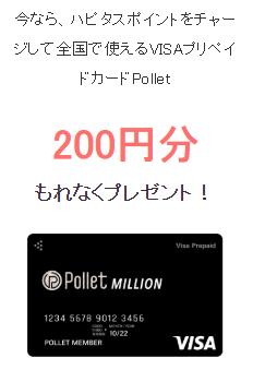 ハピタス新規登録でポレット残高100円プレゼント