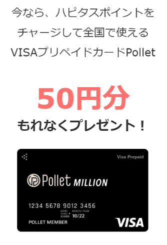 ハピタス新規登録でポレット残高50円プレゼント