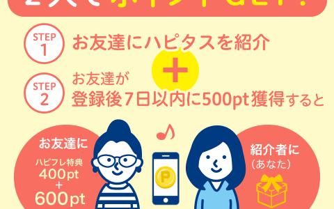 2020年9月】ハピタス新規登録キャンペーン!紹介経由の入会がお得!特典最大1200円