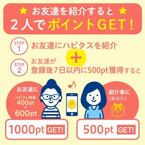 ハピタス新規登録キャンペーンで計1200円の特典(2020年8~9月)
