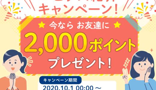 2020年10月】ハピタス新規登録キャンペーン!紹介経由の入会がお得!特典合計2,200円