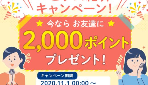 2020年11月】ハピタス新規登録キャンペーン!紹介経由の入会がお得!特典合計2,200円