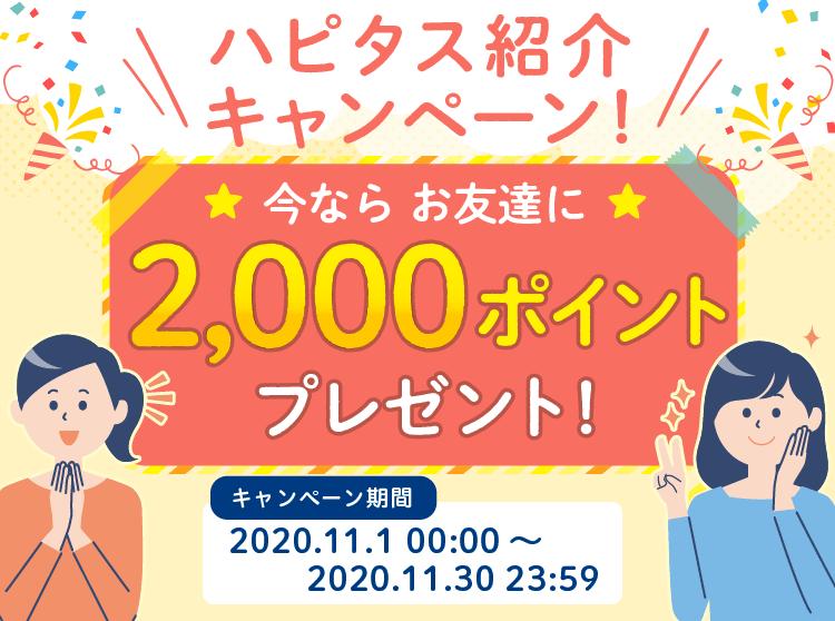ハピタス新規登録キャンペーン(2020年11月)