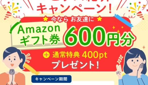 2020年12月】ハピタス新規登録キャンペーン!紹介経由の入会がお得!特典合計1,400円