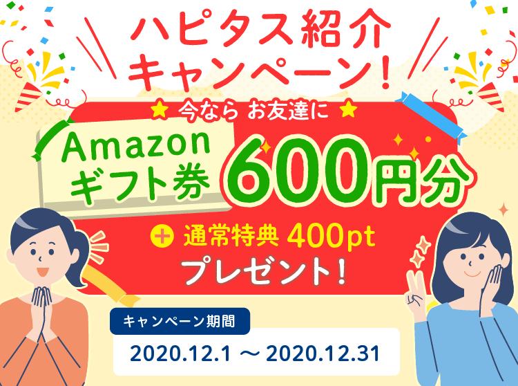 ハピタス新規登録キャンペーン(2020年12月)
