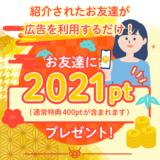 ハピタス新規登録キャンペーン(2021年1月)