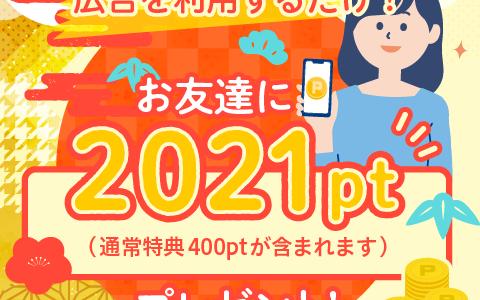 2021年1月】ハピタス新規登録キャンペーン!紹介経由の入会がお得!特典合計2,421円