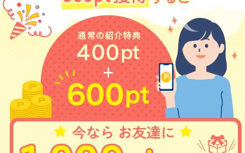 2021年2月】ハピタス新規登録キャンペーン!紹介経由の入会がお得!特典合計1000円