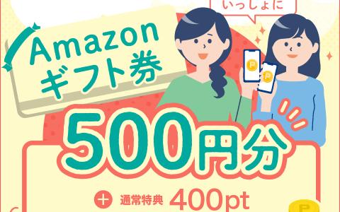2021年3月】ハピタス新規登録キャンペーン!紹介経由の入会がお得!特典合計900円