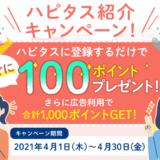 ハピタス新規登録キャンペーン(2021年4月)