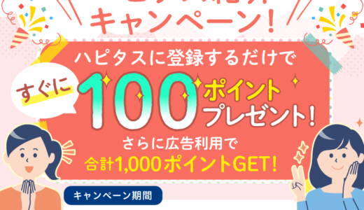 2021年4月】ハピタス新規登録キャンペーン!紹介経由の入会がお得!特典合計1000円