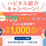ハピタス新規登録キャンペーン(2021年5月)